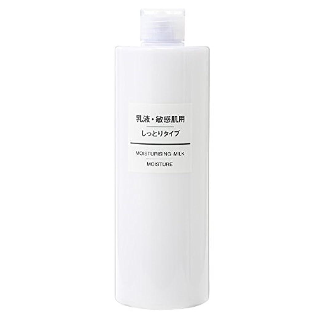 助けになるトレッド被る無印良品 乳液 敏感肌用 しっとりタイプ (大容量)400ml
