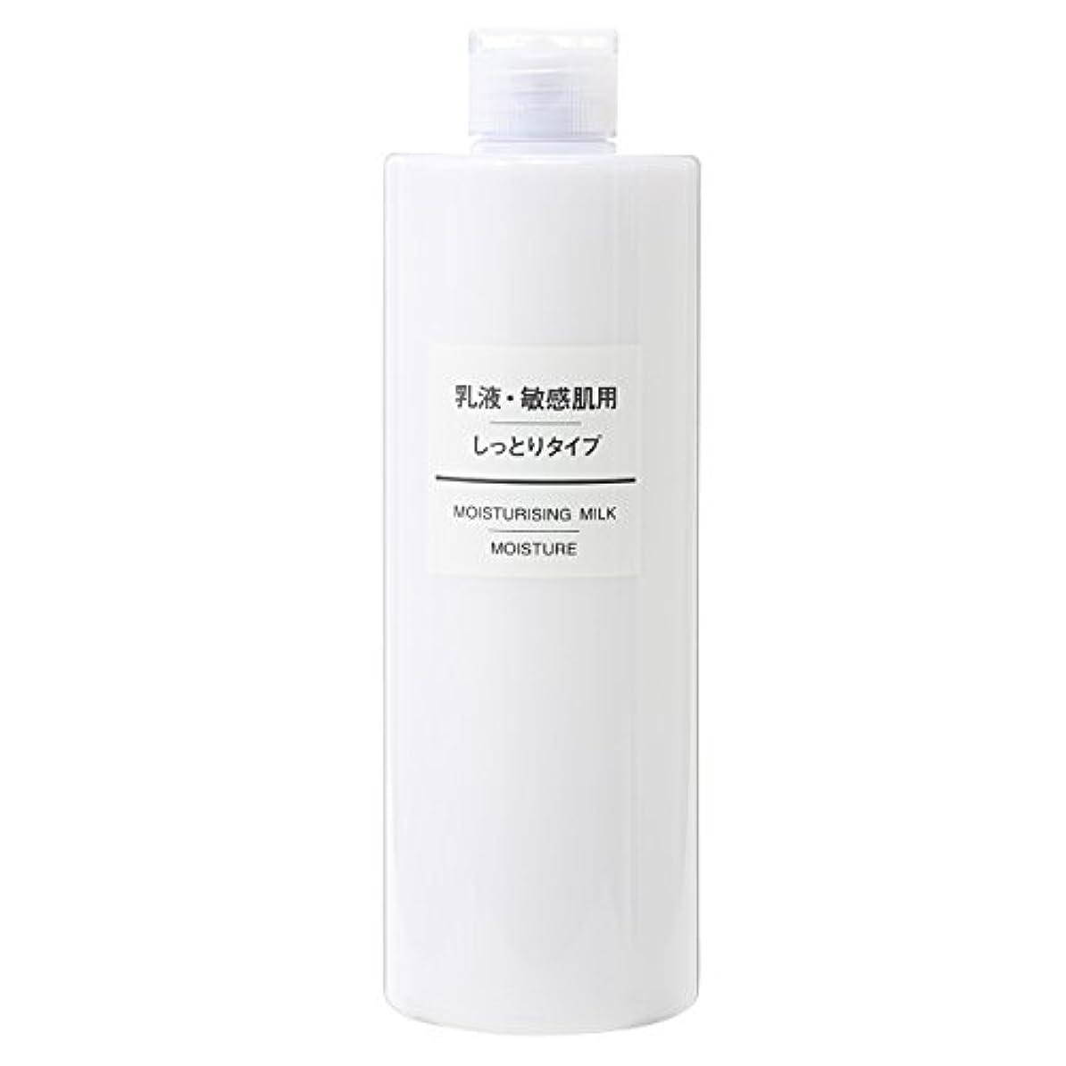 からに変化するフレア気づかない無印良品 乳液 敏感肌用 しっとりタイプ (大容量)400ml