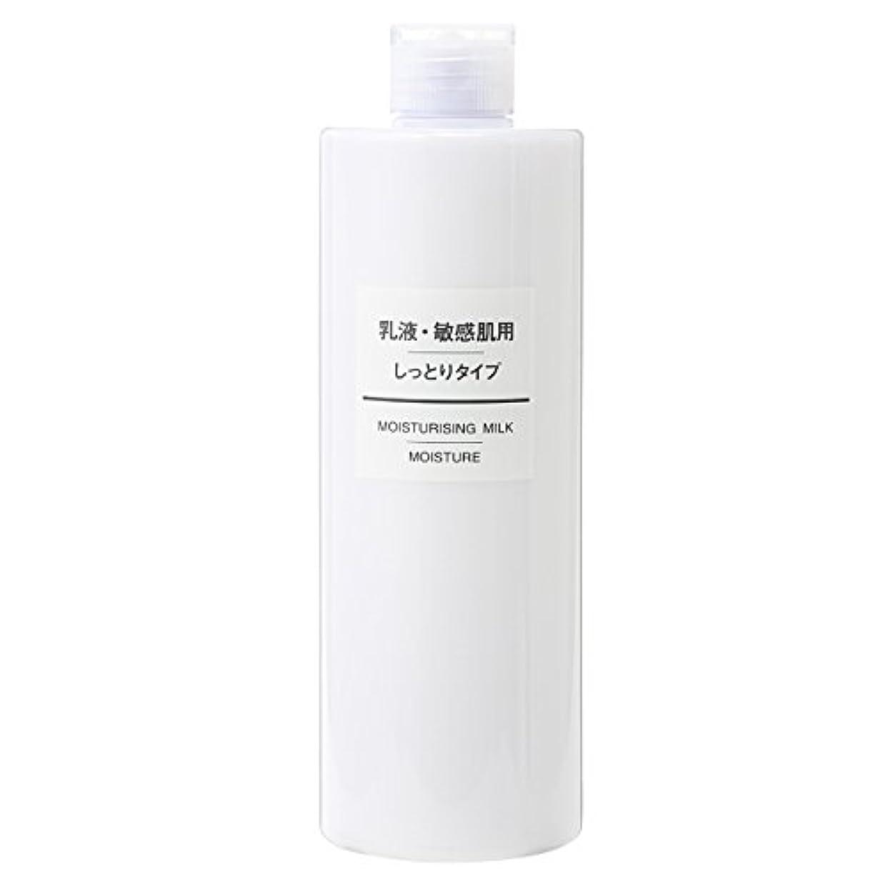 ドット分子独裁者無印良品 乳液 敏感肌用 しっとりタイプ (大容量)400ml
