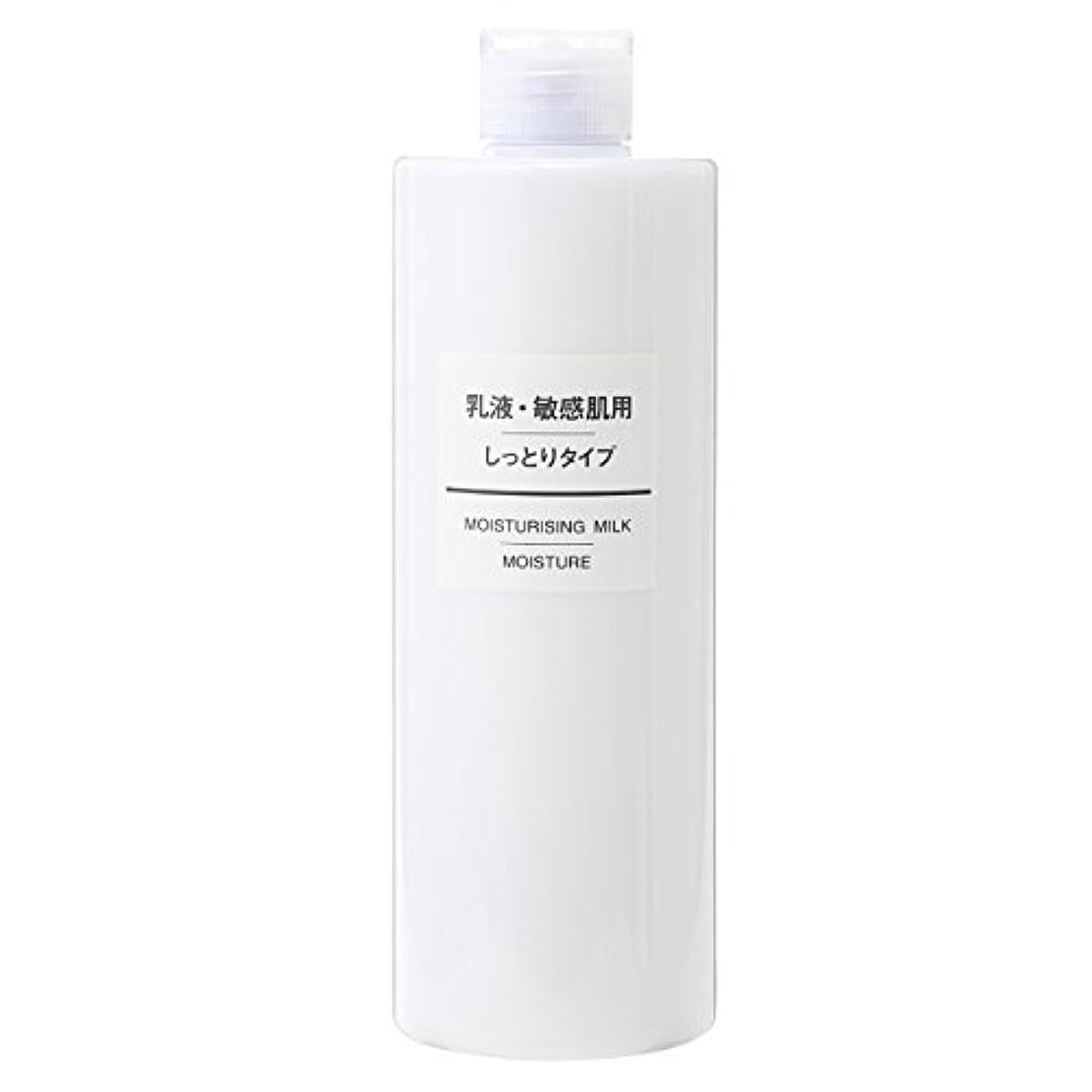 海里ぜいたくエーカー無印良品 乳液 敏感肌用 しっとりタイプ (大容量)400ml