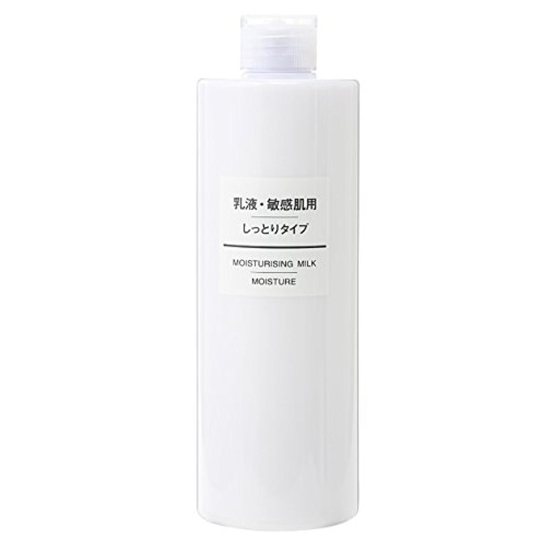 化合物可動式細い無印良品 乳液 敏感肌用 しっとりタイプ (大容量)400ml