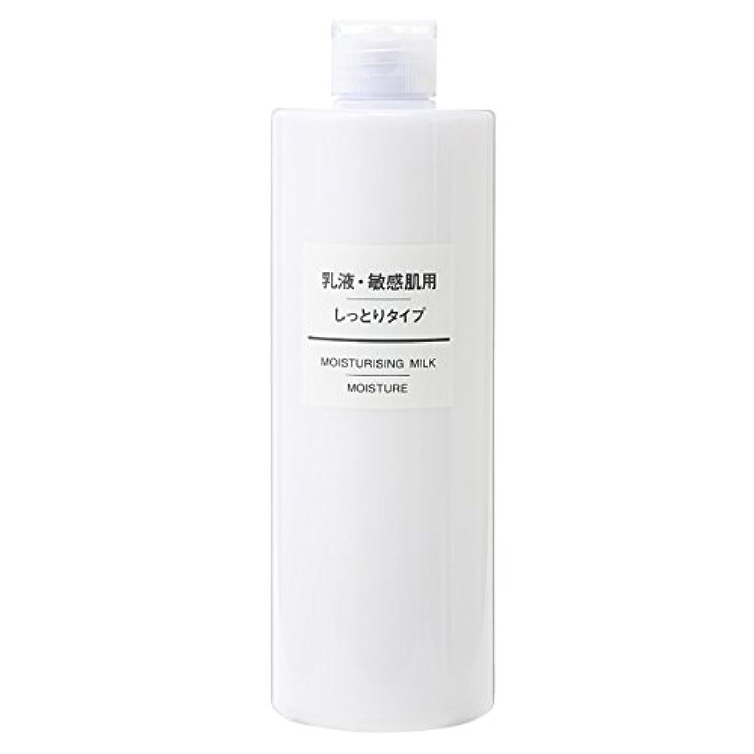 ストロー前進買収無印良品 乳液 敏感肌用 しっとりタイプ (大容量)400ml