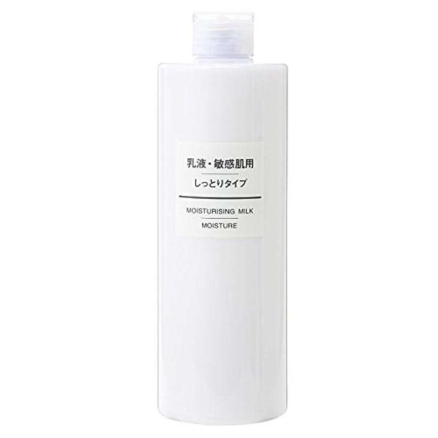 エレメンタル製品ドア無印良品 乳液 敏感肌用 しっとりタイプ (大容量)400ml