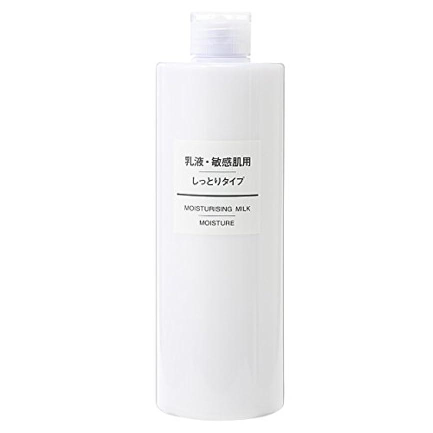 ラッシュ無限代替無印良品 乳液 敏感肌用 しっとりタイプ (大容量)400ml