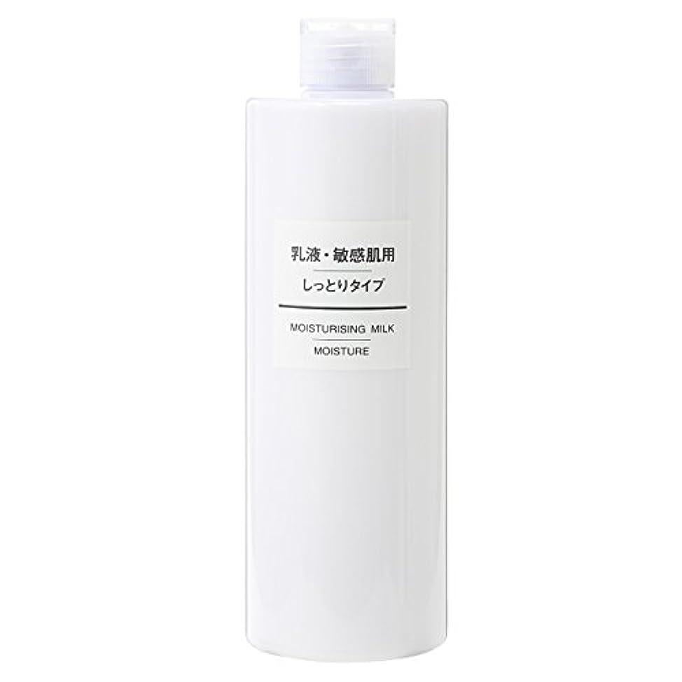 太陽異常複製する無印良品 乳液 敏感肌用 しっとりタイプ (大容量)400ml