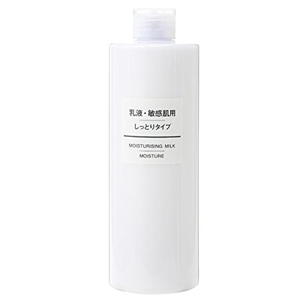 アンソロジー文きらきら無印良品 乳液 敏感肌用 しっとりタイプ (大容量)400ml
