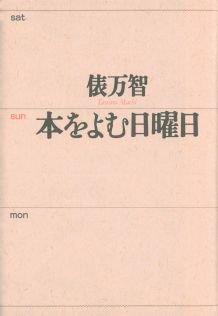 本をよむ日曜日 / 俵 万智