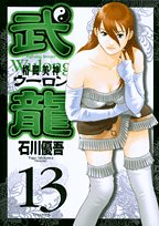 格闘美神武龍 13 (ヤングサンデーコミックス)の詳細を見る