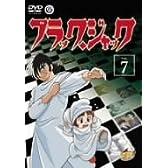 ブラック・ジャック Vol.7 [DVD]