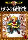 ぼくの孫悟空(6) (手塚治虫漫画全集)