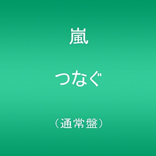つなぐ(通常盤)