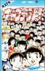 キャプテン翼 (第37巻) (ジャンプ・コミックス)