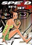 Speed 3 (ヤングサンデーコミックス)