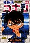 名探偵コナン―テレビアニメ版 (23) (少年サンデーコミックス―ビジュアルセレクション)
