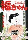 福ちゃん / やまさき 十三 のシリーズ情報を見る