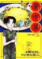 華中華 2 (ビッグコミックス)の詳細を見る