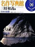 名作写真館―小学館アーカイヴスベスト・ライブラリー (09)