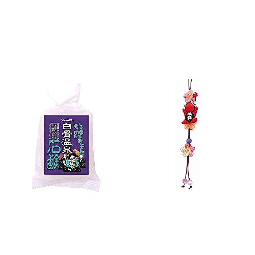 紫の電化する真珠のような[2点セット] 信州 白骨温泉石鹸(80g)?豆さるぼぼ 和風ストラップ【赤】 / 縁結び?魔除け //