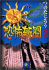 恐怖新聞 (2) (秋田文庫)
