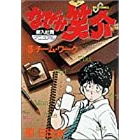 なぜか笑介 3 (ビッグコミックス)