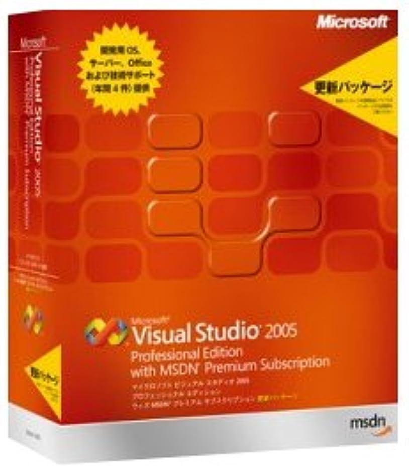 ビルダー卑しい最初Visual Studio 2005 Professional Edition with MSDN Premium 更新