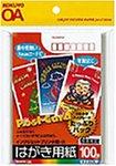 KOKUYO インクジェットプリンタ用はがき用紙(両面マット紙) ハガキ 100枚 KJ-2635 / コクヨ