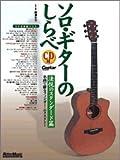 ソロ・ギターのしらべ 法悦のスタンダード篇 (CD付き) 画像