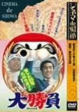 シネマ de 昭和 コント55号水前寺清子の大勝負[DVD]