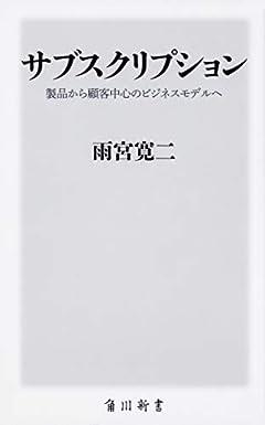 サブスクリプション 製品から顧客中心のビジネスモデルへ (角川新書)