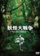 妖怪大戦争~ある夏の冒険記~ [DVD]