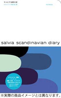 サルビア北欧日記 セキユリヲのとっておきの旅日記。の詳細を見る