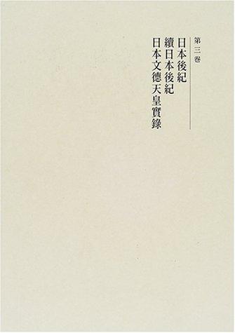 国史大系 (第3巻)