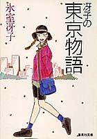 冴子の東京物語 (集英社文庫)の詳細を見る