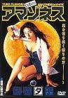 白衣のアマゾネス [DVD]