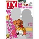 週刊TVガイド(テレビガイド) 関西版 2014/11/7 表紙:KinKi Kids