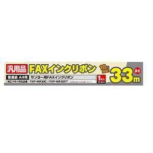 ミヨシ SANYO FXP-NIR30C/30CT汎用インクリボン 33m 1本入り FXS33SA-1