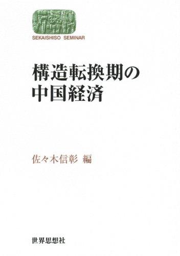 構造転換期の中国経済 (世界思想ゼミナール)