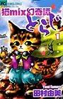 猫mix幻奇譚とらじ ~11巻 (田村由美)
