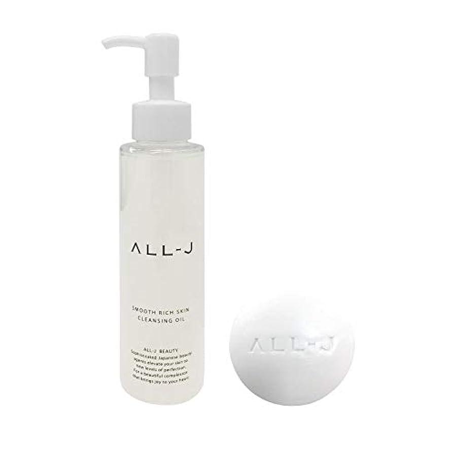 ALL-J オールジェイ スキンケアセット クレンジングオイル & 洗顔石鹸