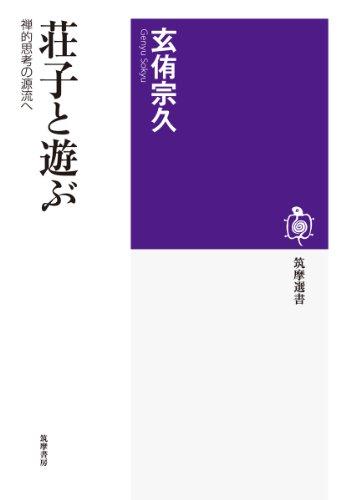 荘子と遊ぶ 禅的思考の源流へ (筑摩選書)の詳細を見る