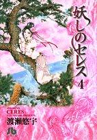 妖しのセレス (4) (小学館文庫)の詳細を見る