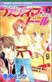 カリスマ・ドール 2 (りぼんマスコットコミックス)