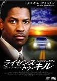 ライセンス・トゥ・キル/殺しのライセンス[DVD]