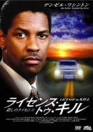 ライセンス・トゥ・キル 殺しのライセンス [DVD]の詳細を見る