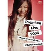 島谷ひとみ Premium Live 2005 -Heart&Symphony&More- [DVD]