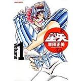 聖闘士星矢 完全版 1 (ジャンプコミックス)