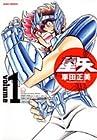 聖闘士星矢 完全版 第1巻