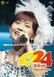 安倍なつみコンサートツアー2005秋~24カラット~ [DVD]