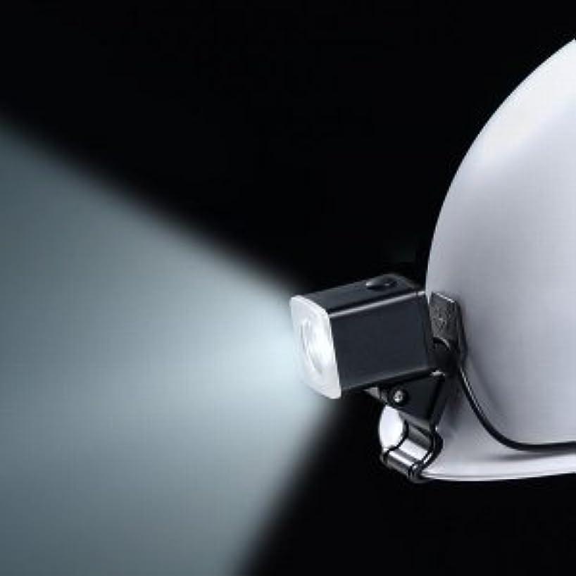 ドライバ修正議題長谷川電機工業 LEDヘルメットライト 手元?足元灯タイプ 広角 クリップ式 アメリカンタイプ用 EHL-2M