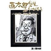 漫☆画太郎先生ありがとう―いつもおもしろい漫画を描いてくれて… (ジャンプコミックスデラックス)